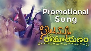 Seethamma Raasinaa Raamayanam Short film Song | Latest Telugu Short film 2017 | ShreyasMedia - YOUTUBE