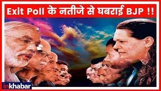 एग्जिट पोल ने और उलझाया जीत का गणित! Exit Poll से उठे सवालों पर 'महागुरूओं' का मंथन | India News - ITVNEWSINDIA