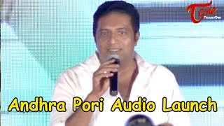 Andhra Pori Audio Launch || Aakash Puri || Ulka Gupta - TELUGUONE