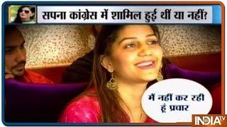Sapna Chaudhary का सियासी सस्पेंस, हरयाणवी Singer Dancer ने Congress Join की या नहीं - INDIATV