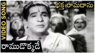 Bhakta Ramadas Songs - రాముడొక్కడే - Chittor V Nagaiah | Classical Hit Songs - RAJSHRITELUGU