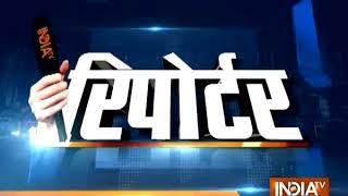 Reporter | 20th April, 2018 - INDIATV
