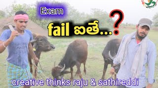 Village funny Exam fail ithey   short film by teenmar chanel - YOUTUBE