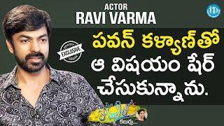 Actor Ravi Varma Exclusive Interview || Anchor Komali Tho Kaburlu #17 - IDREAMMOVIES