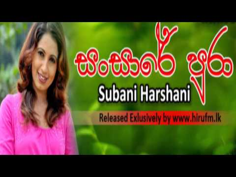 Sansare Pura   Subani Harshani New Sinhala Song