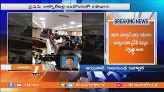 YSRCP Protest In Rajahmundry Council Meeting | Mayor Suspends YCP Corporators | iNews - INEWS