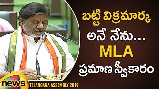 Mallu Bhatti Vikramarka Takes Oath as MLA In Telangana Assembly | MLA's Swearing in Ceremony Updates - MANGONEWS