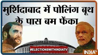 Lok Sabha Elections 2019: Murshidabad में पोलिंग बूथ के पास फेंका गया बम - INDIATV