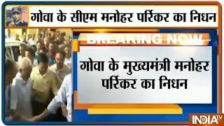 Goa CM Manohar Parrikar Passes Away At 63 | Breaking News - INDIATV