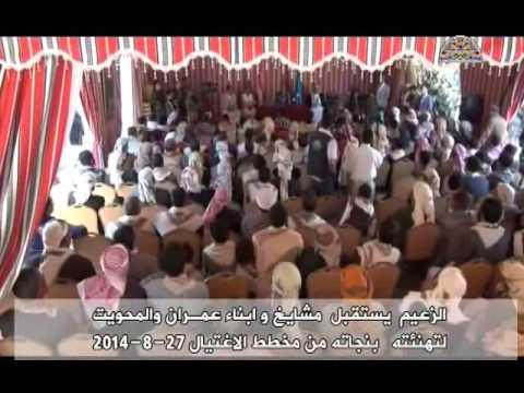 الزعيم يستقبل مشايخ وابناء عمران والمحويت لتهنئته بنجاته من مخطط الاغتيال 27-8-2014