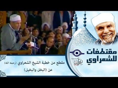 مقطع من خطبة الشيخ الشعراوي رحمه الله عن (البخل والبخيل)