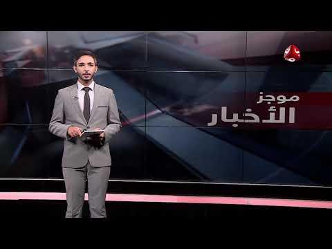 موجز اخبار العاشرة صباحا 18 - 11 - 2018   تقديم اسامه سلطان   يمن شباب