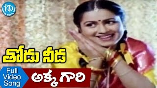 Thodu Needa Movie Songs - Akka Gari Video Song || Sobhan Babu, Radhika, Saritha || Chakravarthy - IDREAMMOVIES