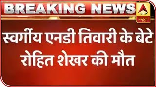 Former UP CM ND Tiwari's son Rohit Shekhar Tiwari brought dead to hospital - ABPNEWSTV