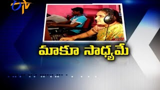 NFB Kurnool Unit A Skill Development Center For Blind - ETV2INDIA