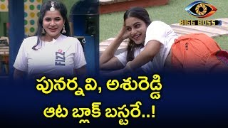 BIGG BOSS 3 DAY 31 HIGHLIGHTS | Best Preformance Of Punarnavi  & Rahul | Ashu | - RAJSHRITELUGU