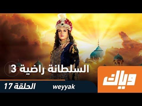 السلطانة راضية - الموسم الثالث - الحلقة 17 كاملة على تطبيق وياك | رمضان 2018