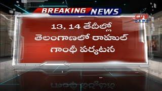 Rahul Gandhi Tour in Telangana : Heats up Politics in Osmania University | CVR News - CVRNEWSOFFICIAL