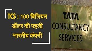 TCS becomes India's first $100 bn company | टीसीएस बनी देश की पहली 100 अरब डॉलर की कंपनी - ZEENEWS