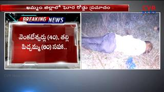 Major Road Mishap in Khammam Dist | 4 Lost Life in Same Family | Nelakondapalli | CVR NEWS - CVRNEWSOFFICIAL