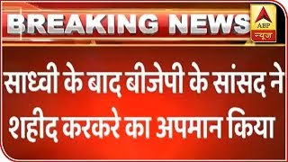 After Sadhvi, BJP MP insults martyr Karkare - ABPNEWSTV