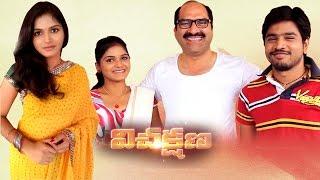 Vichakshana | Telugu Short Film 2014 | By Krishna chepuri | ONLINE MEDIA - YOUTUBE