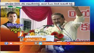 Ex CM Kiran Kumar Reddy Commnes On TDP & BJP At Congress Satyamev Jayate Public Meeting | iNews - INEWS