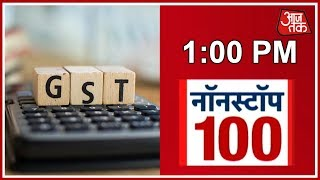 Non Stop 100: GST Rates Reduced 29 items, 54 Services - AAJTAKTV