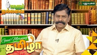 Naalum Nallavai 01-12-2016 Good Morning Tamizha | PuthuYugam TV Show