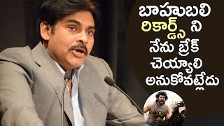 Pawan Kalyan Comments On Baahubali Records | Rare and Unseen | #Baahubali | TFPC - TFPC