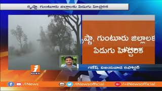 AP Disaster Management Thunderbolts Warning to Krishna and Guntur | iNews - INEWS