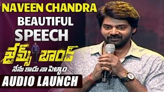 Actor Naveen Chandra Beautiful Speech At James Bond Audio Launch || Allari Naresh,Sakshi Chowdary - ADITYAMUSIC