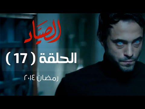 مسلسل الصياد HD - الحلقة ( 17 ) السابعة عشر - بطولة يوسف الشريف - ElSayad Series Episode 17