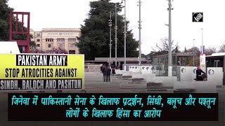 video : जिनेवा में पाकिस्तानी सेना के खिलाफ किया गया प्रदर्शन