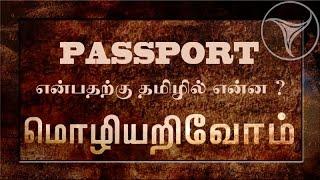 """Mozhi Arivom 05-09-2015 """"PASSPORT"""" – Puthiya Thalaimurai Tv Show"""