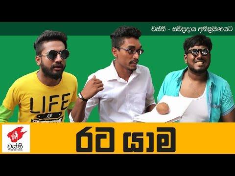 Rata Yama Wasthi Productions