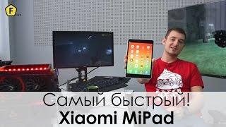 Планшет для игр!   Обзор Xiaomi Mi Pad!