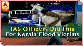 Young IAS Officers Carry Rice Bags For Kerala Flood Victims - ABPNEWSTV