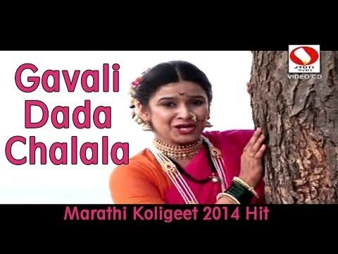 Gavali Dada Chalala Jatrela - Marathi Koligeet 2014 Superhit Song.