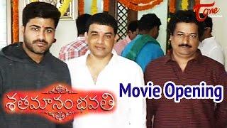 Sathamanam Bhavathi | New Movie Opening | Sharwanand, Dil Raju, Satish Vegesna - TELUGUONE