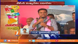 Jagathala District Leaders Intrested To Join In TRS Party | iNews - INEWS