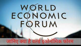 जानिए क्या है वर्ल्ड इकोनॉमिक फोरम और क्या है भारत के लिए इसके मायने? - AAJTAKTV