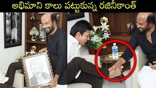 Superstar Rajinikanth Met Special Artist Pranav From Kerala | Rajinikanth Touches His Fans Feet - RAJSHRITELUGU