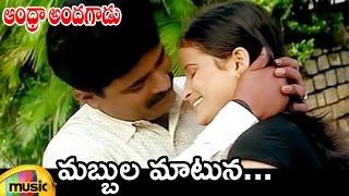 Andhra Andhagadu Telugu Movie Songs | Mabbula Maatuna Video Song | Abhinaya Sri | Mango Music - MANGOMUSIC