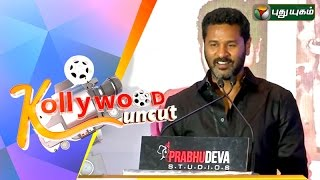 Kollywood Uncut 12-08-2015 – Puthuyugam tv Show