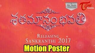Sathamanam Bhavathi Movie Teaser | Sharwanand, Anupama Parameshwaran - TELUGUONE