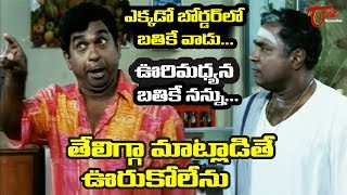 Brahmanandam and Sudhakar Comedy Scene | Telugu Movie Comedy Scenes Back to Back | TeluguOne - TELUGUONE
