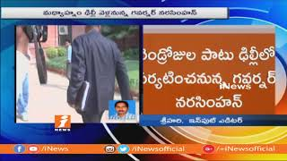 Narasimhan Delhi Tour From Today | Submit Report On Present Situation in Telugu States | iNews - INEWS