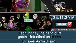 'Elachi honey' helps to cure gastro-intestinal problems | Unave Amirdham | News7 Tamil