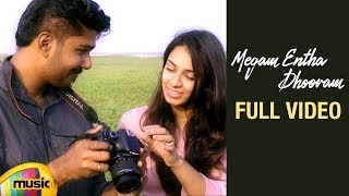 Megam Entha Dooram Full Video | A Musical Love Story | Vignesh Kumar | Pravallika | Mango Music - MANGOMUSIC